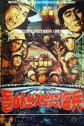 Poster: Marinedivision Feuerdrache