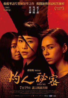 Poster: Nina Wu