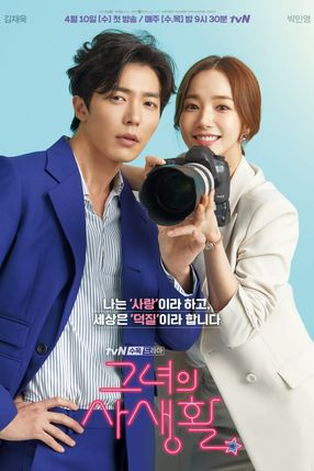 Poster: Her Private Life