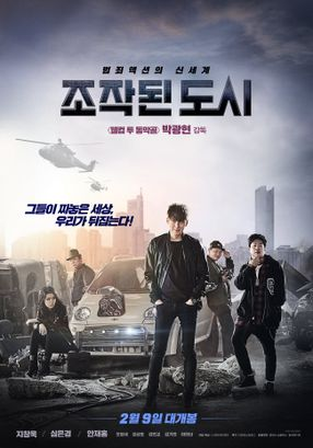 Poster: Fabricated City