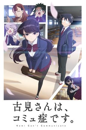 Poster: Komi Can't Communicate