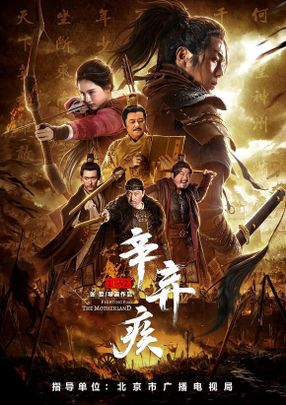 Poster: Fighting For The Motherland 1162