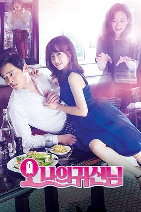Poster: Oh My Ghost