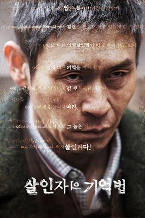 Poster: Memoir of a Murderer