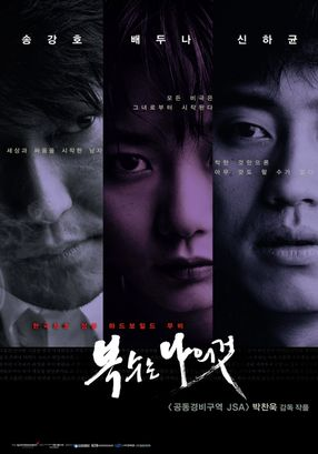 Poster: Sympathy for Mr. Vengeance