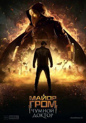 Poster: Major Grom: Der Pestdoktor