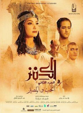 Poster: The Treasure 2: Love & Destiny