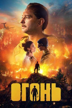Poster: Fire - Im Kampf gegen die Flammenhölle