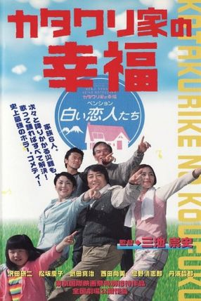 Poster: The Happiness of the Katakuris