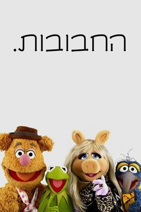 Poster: The Muppets