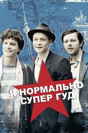 Poster: Russendisko