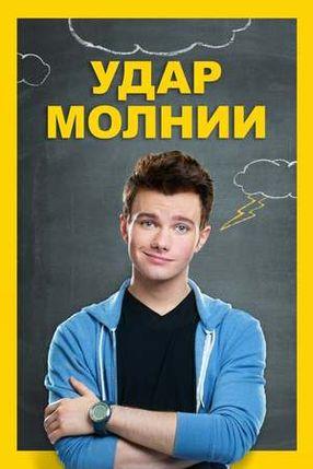 Poster: Vom Blitz getroffen