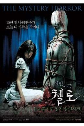 Poster: Cello