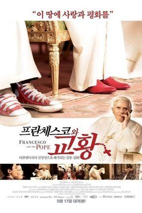 Poster: Francesco und der Papst