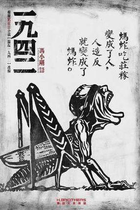 Poster: Empire of War - Der letzte Widerstand