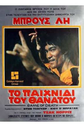 Poster: Bruce Lee - Mein letzter Kampf