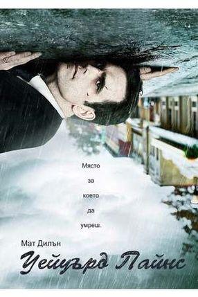 Poster: Wayward Pines