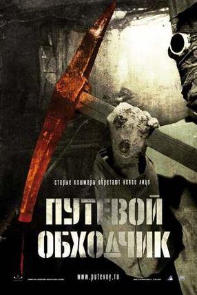 Poster: Trackman - Der Untergrund Killer