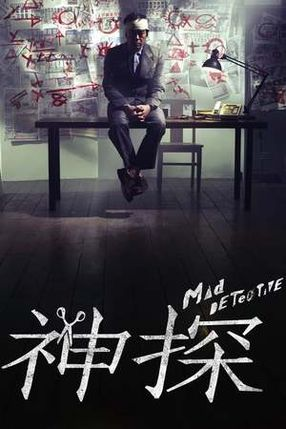 Poster: Mad Detective