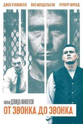 Poster: Mauern der Gewalt