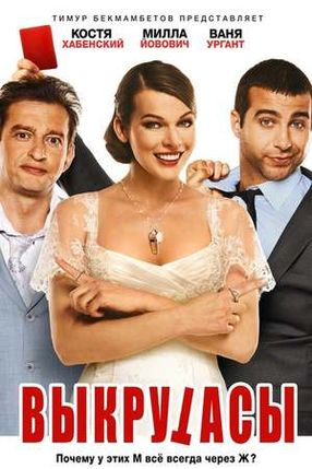 Poster: Lucky Trouble - Der Trainer will heiraten