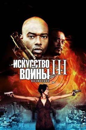 Poster: The Art Of War III - Die Vergeltung