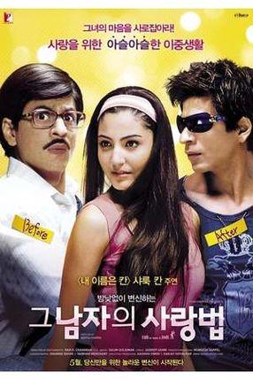 Poster: Rab Ne Bana Di Jodi - Ein göttliches Paar