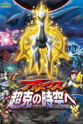 Poster: Pokémon 12: Arceus und das Juwel des Lebens