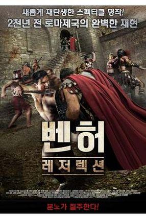 Poster: Ben-Hur - Sklave Roms