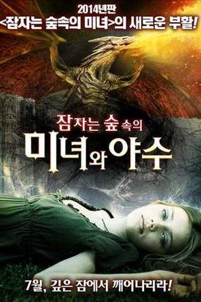 Poster: The Legend of Sleeping Beauty - Dornröschen