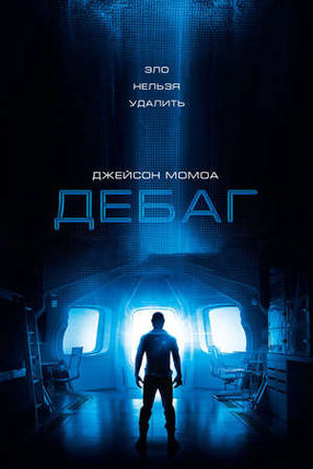 Poster: Debug - Feindliches System