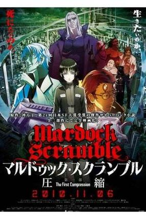 Poster: Mardock Scramble: The First Compression
