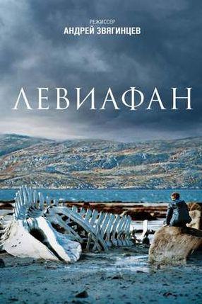 Poster: Leviathan