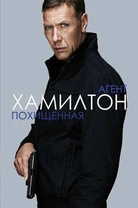 Poster: Agent Hamilton 2 - In persönlicher Mission