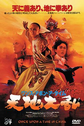 Poster: Once Upon a Time in China