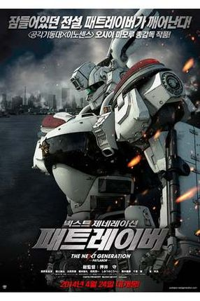 Poster: The Next Generation: Patlabor - Tokyo War