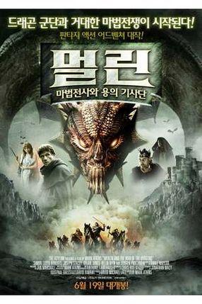 Poster: Merlin und der Krieg der Drachen