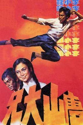 Poster: Die Todesfaust des Cheng Li