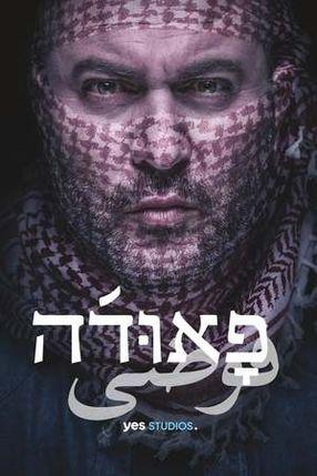 Poster: Fauda