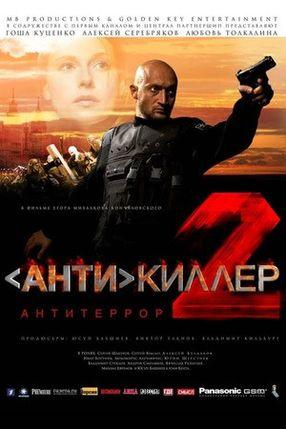 Poster: Antikiller 2 - Antiterror