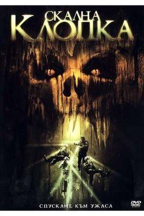 Poster: The Cavern - Abstieg ins Grauen