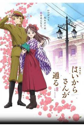 Poster: Mademoiselle Hanamura 1 - Aufbruch zu modernen Zeiten