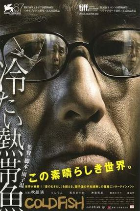 Poster: Cold Fish