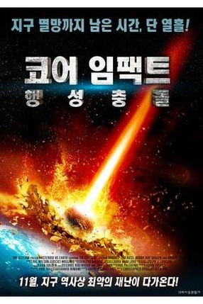 Poster: Asteroid vs Earth
