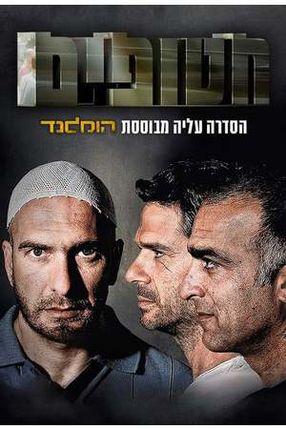 Poster: Hatufim - In der Hand des Feindes