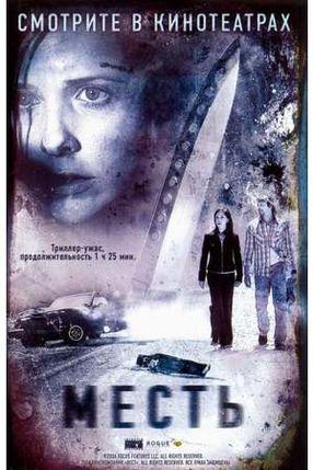 Poster: The Return