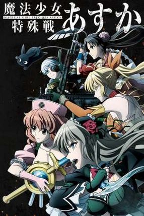 Poster: Magical Girl Spec Ops Asuka