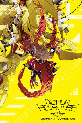 Poster: Digimon Adventure Tri. 3: Confession