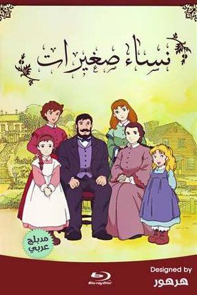 Poster: Eine fröhliche Familie