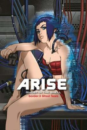Poster: Ghost in the Shell: Arise - Border 3: Ghost Tears